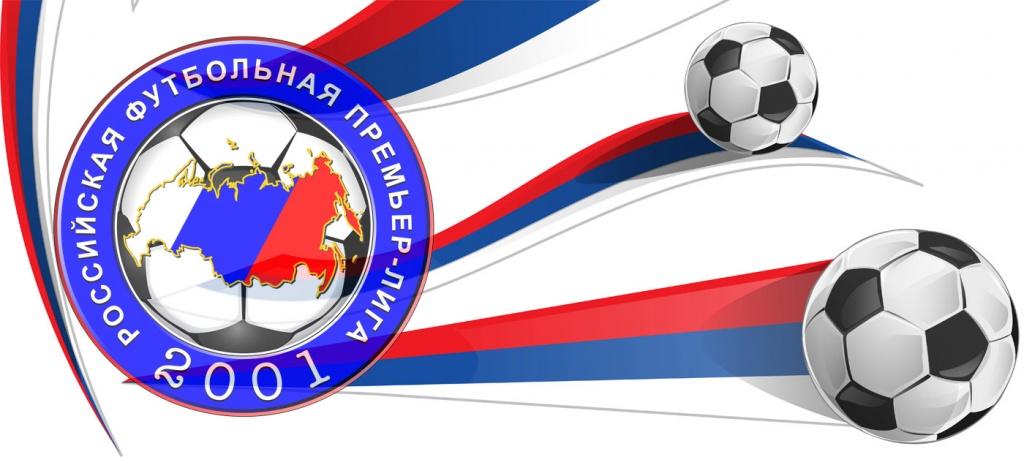 ⚽ Ставки на Російську Футбольну Прем'єр Лігу
